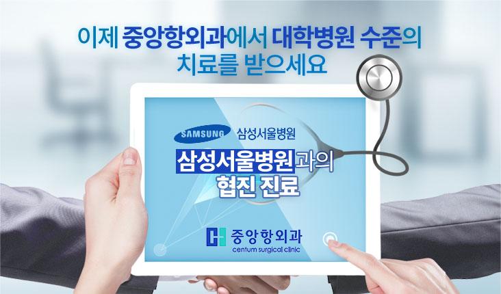 삼성서울병원과의 협진진료