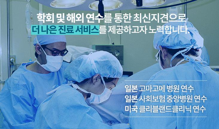 학회 및 해외 연수를 통한 최신 지견으로 더 나은 진료 서비스를 제공